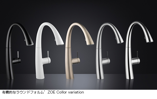 スイスKWC社よりZOEシリーズが登場