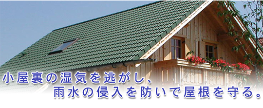 呼吸する屋根で年中快適な空間を実現