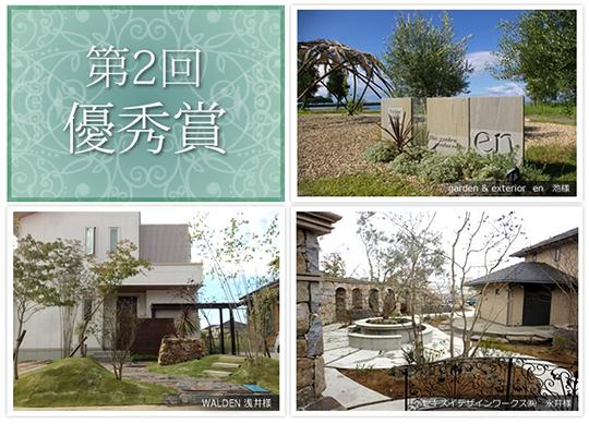 第3回『おしゃ楽施工写真コンテスト』開催のお知らせ イベント