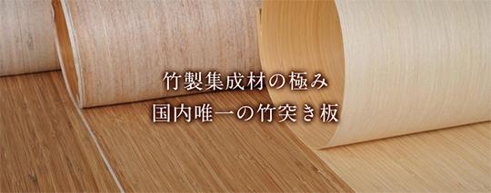 大手企業や最先端私大にも導入された竹製集成材の魅力