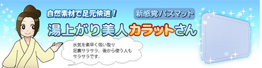 新感覚!ボード状バスマット「湯上がり美人 カラットさん」 製品紹介