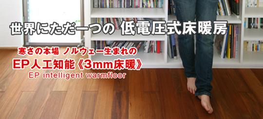 世界にただ一つの低電圧式床暖房