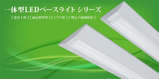 シンプルデザインで低価格の一体型LEDベースライト