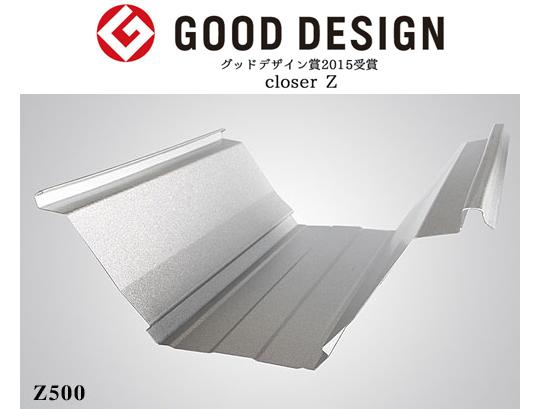 グッドデザイン賞受賞の、美しく頑健な屋根材