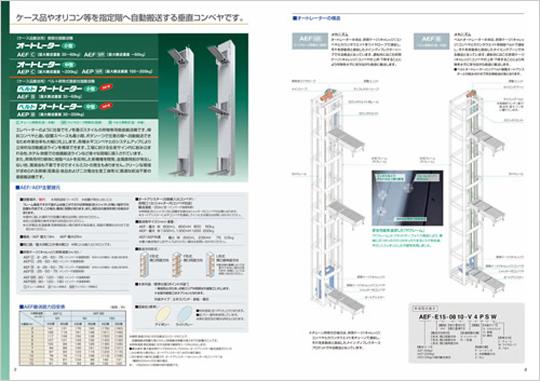 中量物対応ベルト昇降式垂直往復搬送機「ベルトオートレーター(中型)」のご紹介