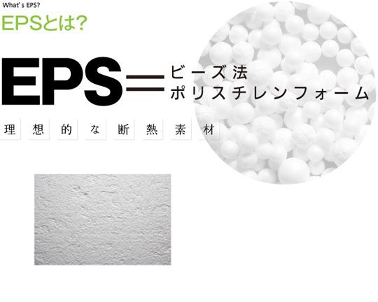 断熱建材に適した、高機能EPS建材