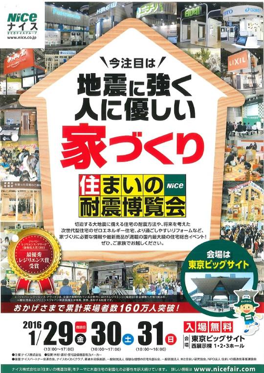 住まいの耐震博覧会2016・東京に出展します イベント