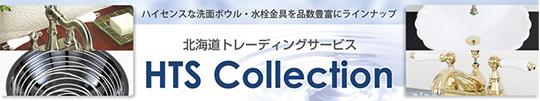 北海道トレーディングサービスがお届けするハイセンスな洗面ボウル