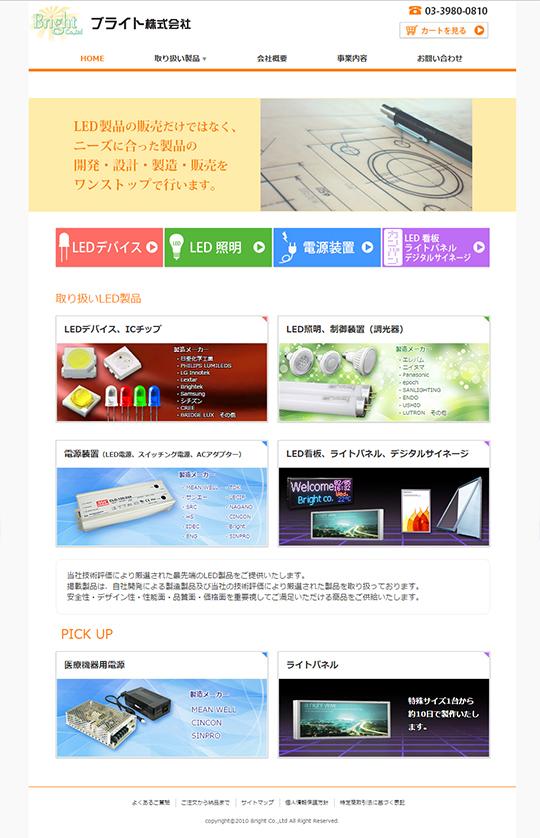 ブライトのホームページがリニューアルしました 製品紹介
