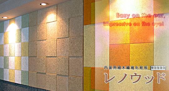 音響特性に優れ、体にやさしい内装用細木繊維化粧板 【レノウッド】 製品紹介