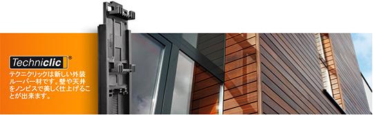 壁や天井をノンビスで美しく仕上げることが出来る新しい天然木内外装ルーバー材