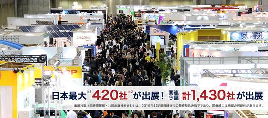 PV EXPO 2016 ~第9回[国際]太陽電池展~に出展いたします イベント