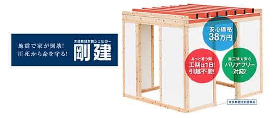 耐震シェルター 剛建 製品紹介