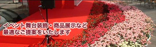 イベント舞台装飾・商品展示に花で華やかな演出を!