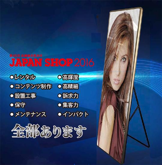 JAPAN SHOPにて最新のLED製品を御覧いただけます 展示会