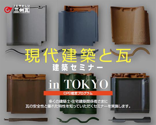「現代建築と瓦 in TOKYO」 建築セミナーを開催いたします! イベント