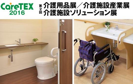 医療介護現場で役立つ製品を実際にご覧いただけます! 展示会