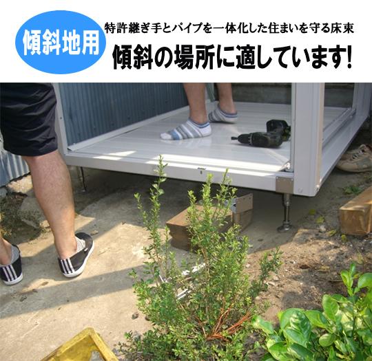 傾斜地用ツカエース【大阪府経営革新企業に承認!】