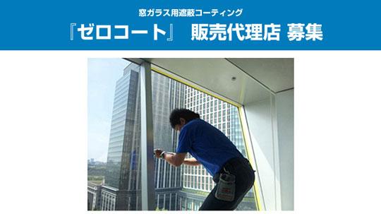 【販売店募集】窓ガラス用遮蔽コーティング「ZEROCOAT」