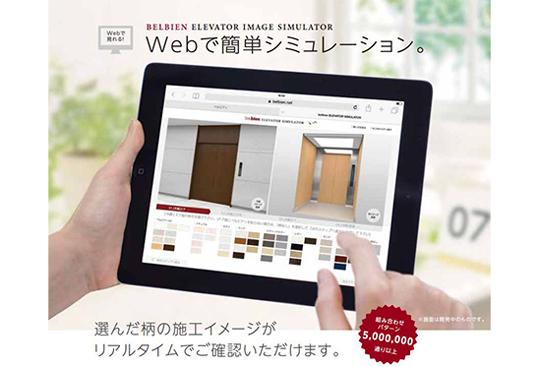 Webで簡単シュミレーション!エレベーターイメージシュミレーターを試す