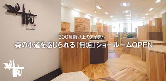 総額100万円キャッシュバック!「無垢」ショールーム muku plus(ムクプラス) ショールーム
