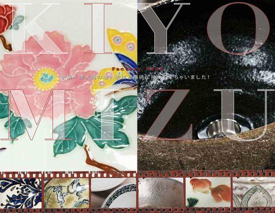 """手作り手洗器を展示する""""「KIYOMIZU」がやってきた展""""を開催! イベント"""