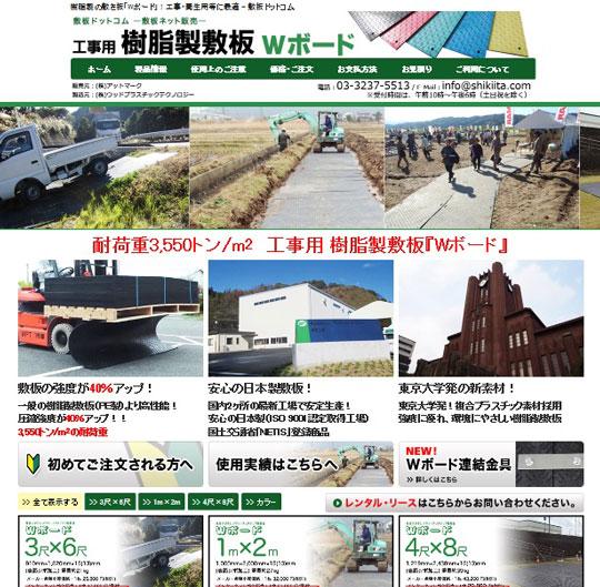 メーカー公認 工事用養生敷板Wボード販売サイトのご紹介。 HPリニューアル