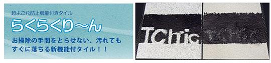 超汚れ防止機能付きタイル『らくらくり~ん』のご紹介!