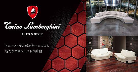 「ランボルギーニ」ブランドのセラミックタイルをご紹介!