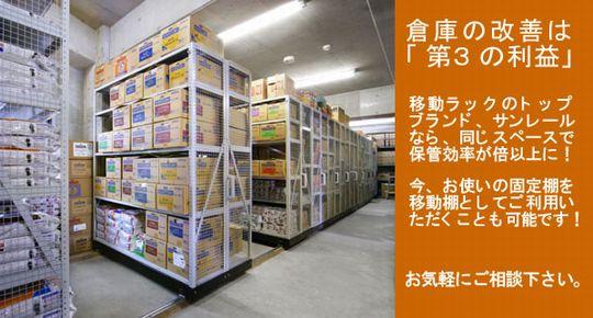 倉庫の保管スペース不足や整理整頓を解決する移動棚「サンレール」