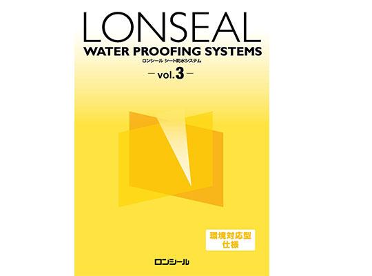 シート防水システムカタログ Vol.3を発行しました。