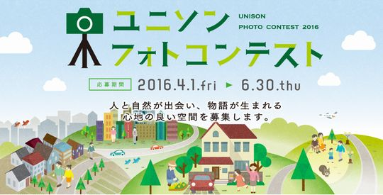 ユニソンのフォトコンテストを開催いたします! イベント