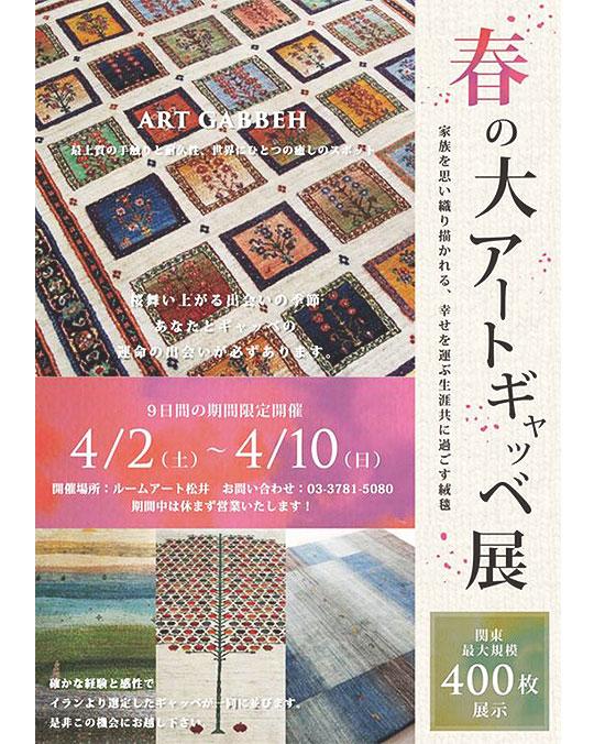 世界に一枚しかないアートギャッベ(絨毯)をご覧いただけます! イベント