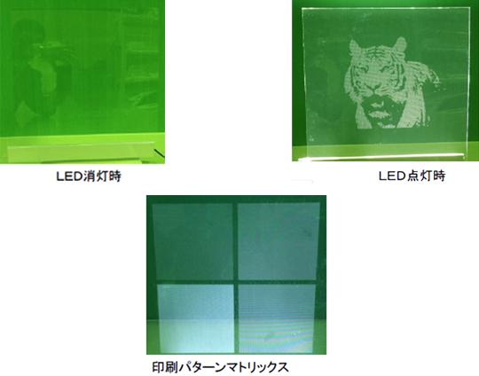 ドットの見えない導光板「SAライトガイドシースルータイプ」のご案内