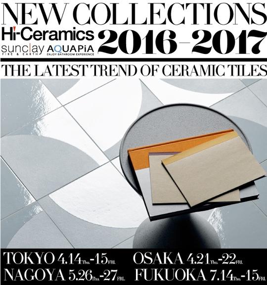 平田タイルより「ハイセラミクス新商品発表会開催のご案内」です! イベント