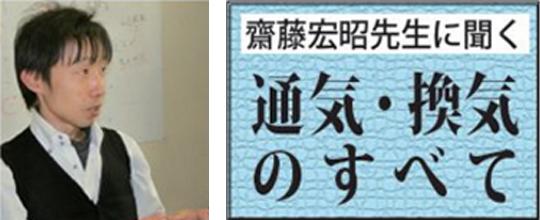 【株式会社トーコー】 通気・換気特集を掲載(日本住宅新聞) HPリニューアル