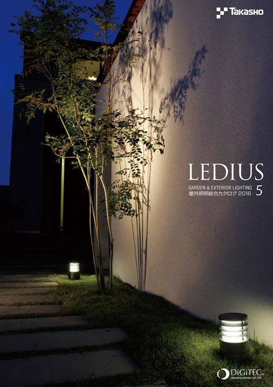 ガーデン&エクステリアライティング総合カタログ「LEDIUS(レディアス)」を発刊! その他