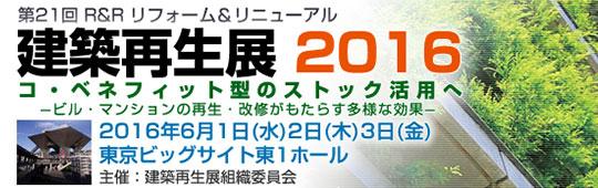 日本プロロングが「R&R建築再生展」に出展します!