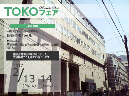 【株式会社トーコー】プライベートフェアを東京と大阪で開催! イベント