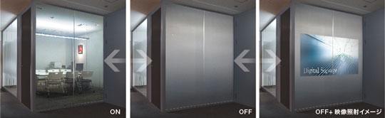 業界初のON⇔OFF瞬間調光グレーフィルム! 製品紹介