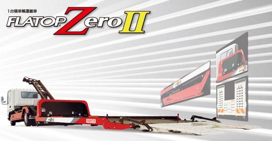 3.5t積載車両運搬車がついにオートレントに入荷! 新製品