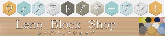 通信販売サイト「レノブロックショップ」をオープンいたしました!