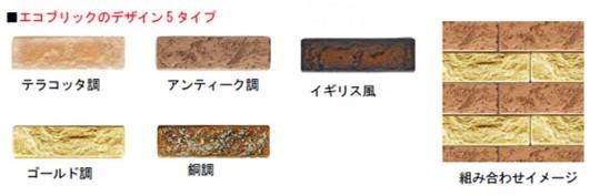 超軽量!レンガ調タイル『エコブリック』新発売!