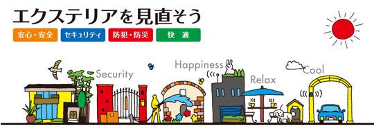 株式会社F&Fが関西エクステリアフェアに出展します!