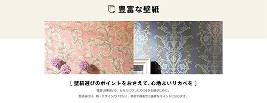 [Re壁(リカベ)]でプチリフォーム!壁紙を替えてわくわくする住空間へ。
