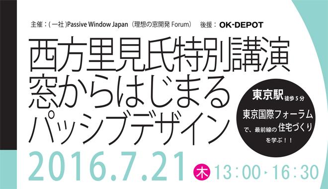 窓のスペシャリスト西方里見氏による特別講義開催!! イベント