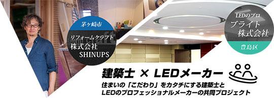 建築士×LED専門会社ブライトの共同プロジェクト!