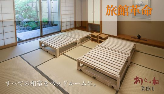 """""""すべての和室をベッドルームに""""桐製折り畳み式ベッド"""