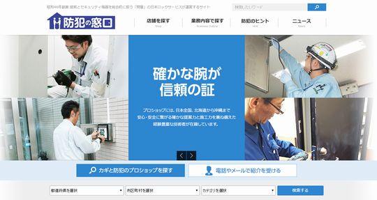 日本ロックサービスが信頼の防犯プロショップをご紹介します! HPリニューアル