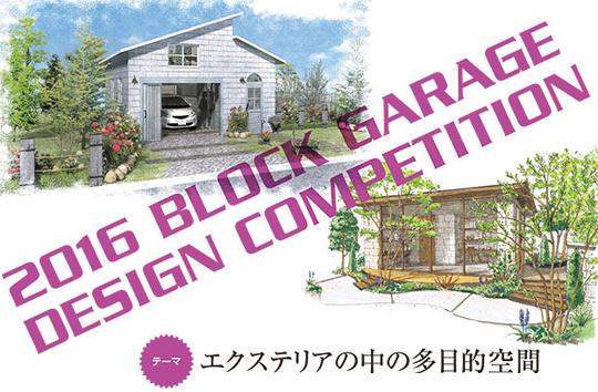 「ブロックガレージデザインコンペ2016」に応募いたしませんか?
